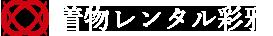 着物レンタル彩雅 | 当日予約もOK!金沢きもの総合学院の師範が着付けするお店